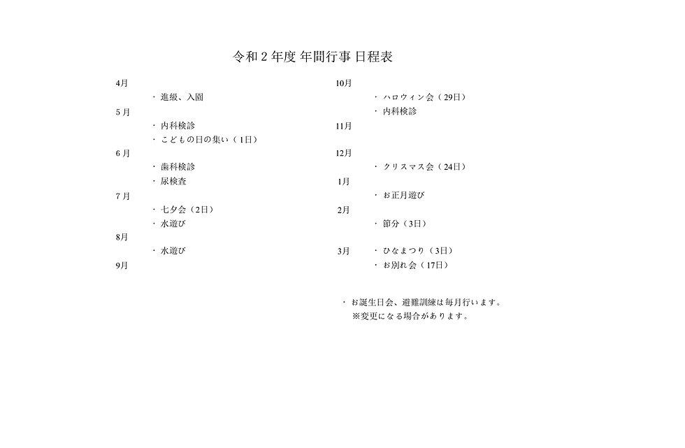 枚方 年間行事日程 七夕変更.jpg