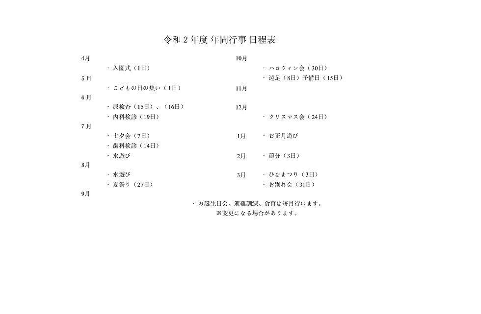 武庫川団地 年間行事日程 ).jpg