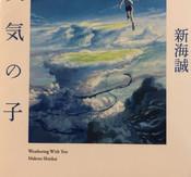 『天気の子』(考察編)