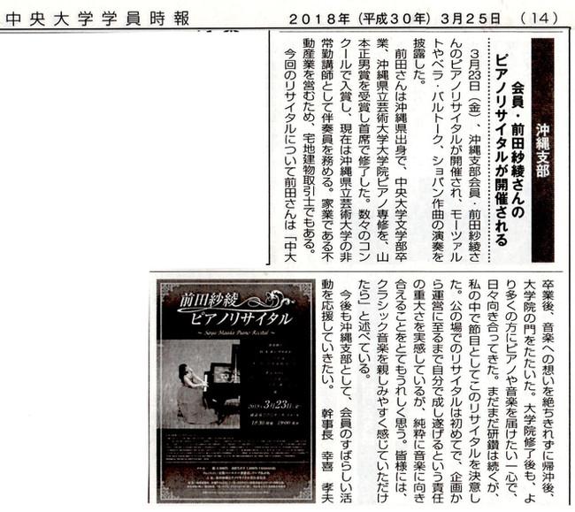 ピアノリサイタルの記事が掲載されました
