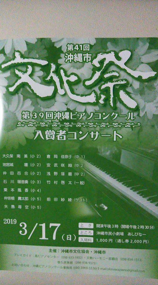 ピアノコンサートのお知らせ