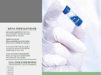 EO가스잔류량 GLP기관시험 by EUROFINS