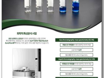 화학적특성분석(ISO 10993-18) by GLP기관