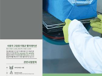 사용자 고압증기멸균 밸리데이션