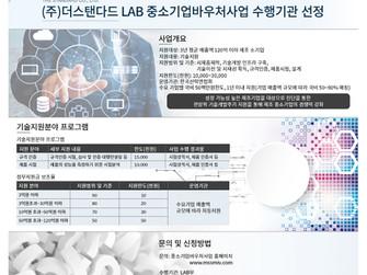 제조중소기업혁신 바우처사업 수행기관 선정 알림