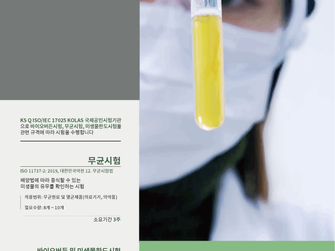 미생물시험(KOLAS 국제공인시험기관)