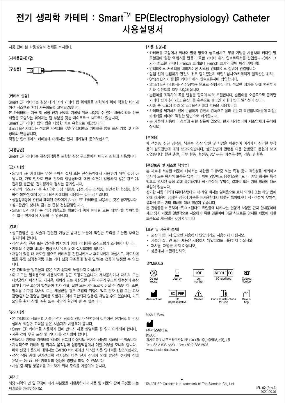 0830전기생리학 카테터_수정.png