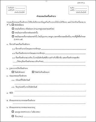 form_P1.jpg