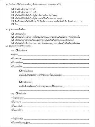 form_P2.jpg