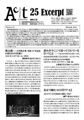 act25paper.jpg