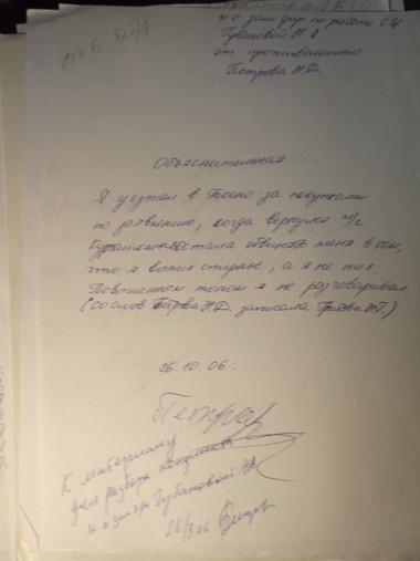 История  Николая Петрова (Артиста), кото