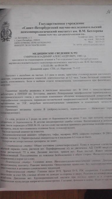 неврологическй диагноз Смирнова 1(Иванов