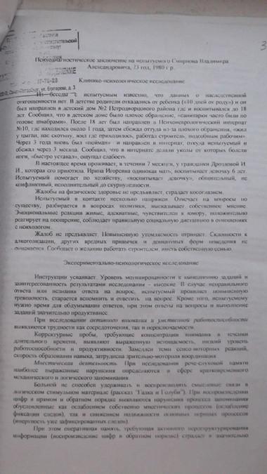 неврологический диагноз Смирнова 3 (Иван