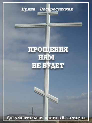 КРЕСТ0.png