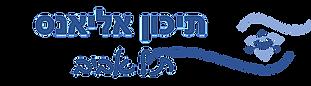 לוגו אליאנס.png