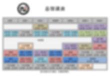 NJBJJ_schedule chinese.jpg