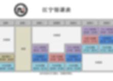 NJBJJ_schedule jiangning chinese.jpg