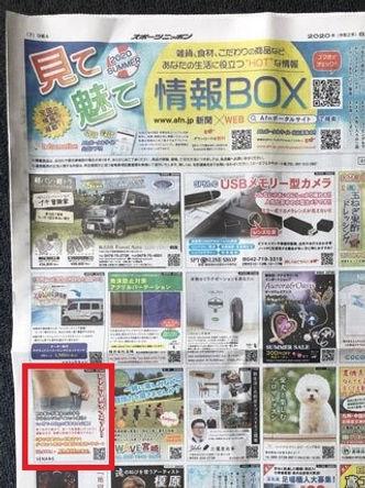 スポーツニッポン②.jpg