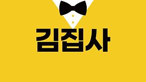 김집사.png