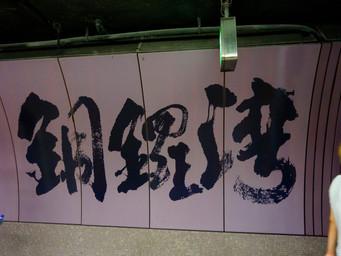 MTR Station