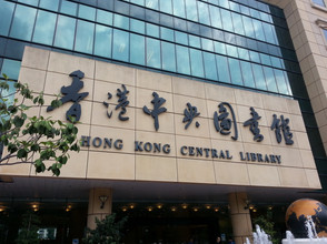 HK Library