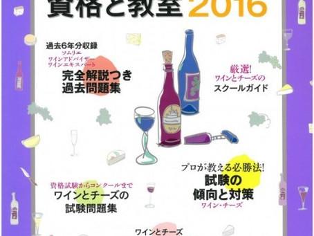 ワインとグルメの資格と教室 2016