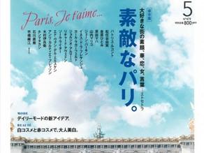 『FIGARO japon 5月号』に掲載されました。
