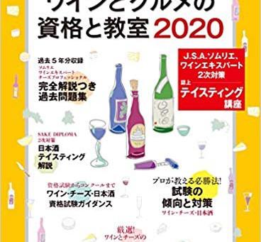 ワインとグルメの資格と教室 2020