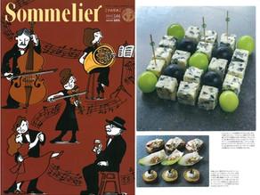 『Sommelier』2015年9月刊に掲載されました。