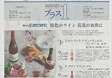 「NIKKEIプラス1」に掲載されました。