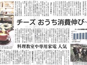「日本経済新聞」に掲載されました。