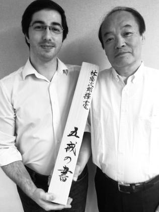 Shihan Certification - Gokai no Sho Reception from Tadao Sensei