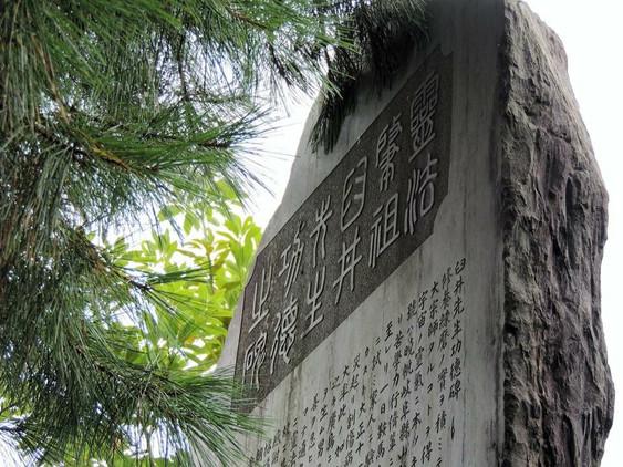 Epitaph of Usui Sensei