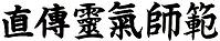 Jikiden Reiki Shihan Horizontal setting.