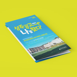 (최종)상주공업고등학교-2021학년도-신입생모집-리플렛-앞-목업-04