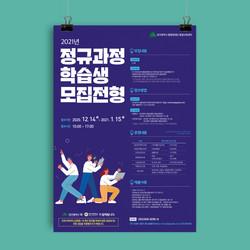 (최종)2021년정규과정학습생모집_포스터-목업