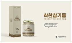 (최종)착한참기름-브랜딩-PPT-내지표지합본_페이지_01