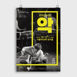 행복북구문화재단-신진예술가프로젝트-포스터-악