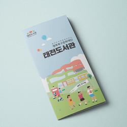 태전도서관리플렛B-01