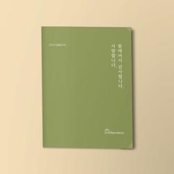 안심제1종합사회복지관-2018사업보고서-00