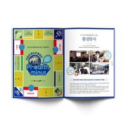 (최종)성서종합사회복지관-행복을가꾸는사람들-94호(홈페이지게시용)_페이지