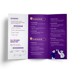 대경대학교-학생진로심리상담센터-프로그램안내리플릿-02