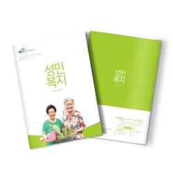 성민종합사회복지관-성민복지vol143-01