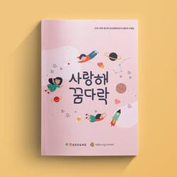(최종)경북문화재단-꿈다락토요학교-결과보고서-목업1