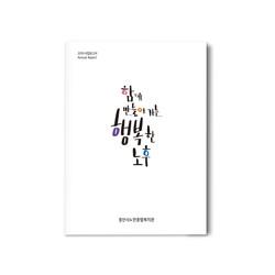 경산시노인종합복지관-사업보고서00-1