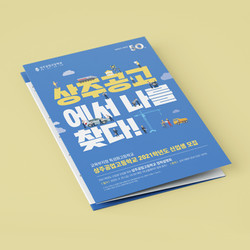 상주공업고등학교-2021학년도-신입생모집-리플렛-목업-01
