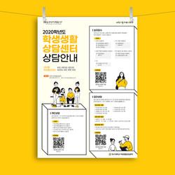 대구대학교-학생생활상담센터-2020학년도학생생활상담센터상담안내-01