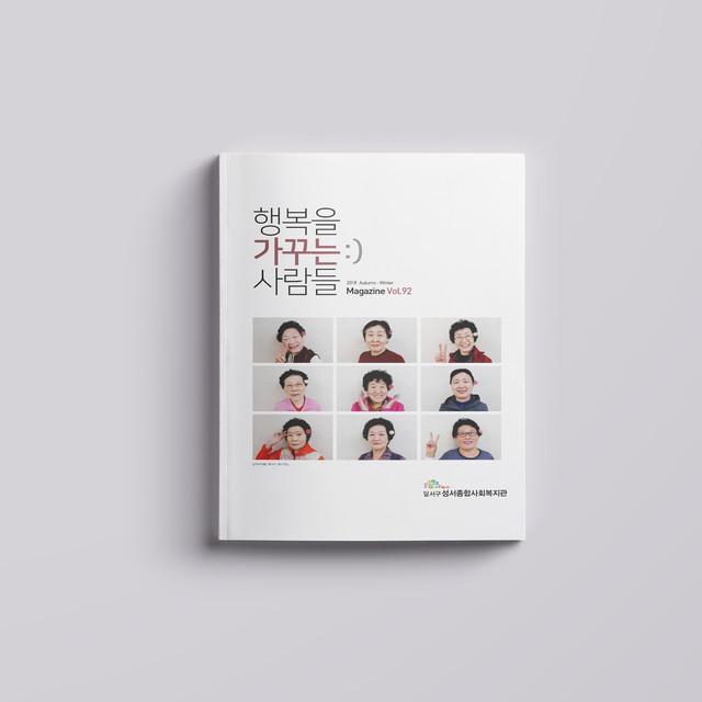 행복을 가꾸는 사람들 Vol.92