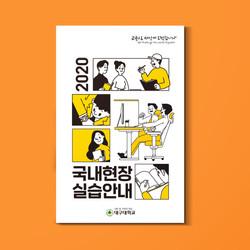 대구대학교-현장실습지원센터-국내현장실습안내리플렛-02