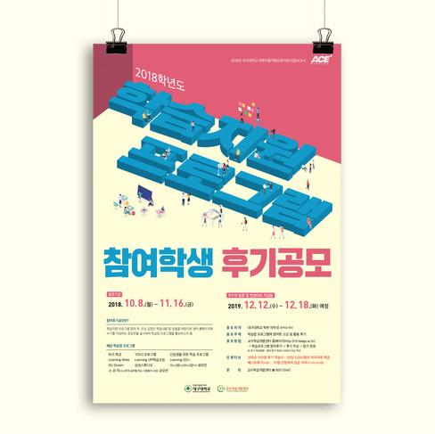 (최종)대구대학교_교수학습개발센터_학습지원프로그램참여학생후기공모_포스터_